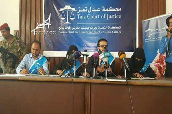"""أول محاكمة""""رمزية"""" لمليشيا الحوثي وصالح على جرائمها بتعز"""