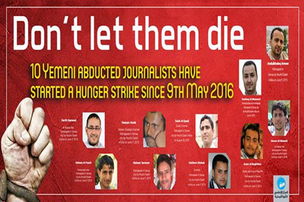 الحوثيون يخفون 10 صحفيين مختطفين لديهم بصنعاء وأسرهم تحمّلهم المسؤولية