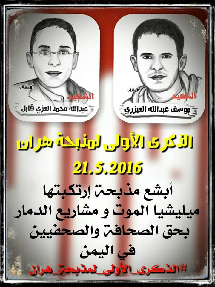 استعدادات لإحياء الذكرى الأولى لمذبحة هران البشعة في ذمار
