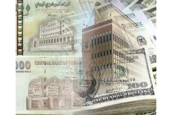 الريال اليمني يواصل نزيفه أمام العملات الأجنبية