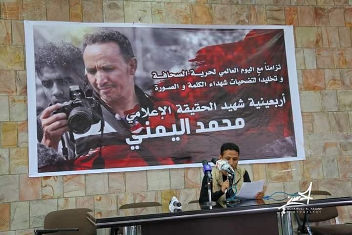 """إحياء أربعينية""""شهيد الحقيقة"""" المصور محمد اليمني في تعز"""