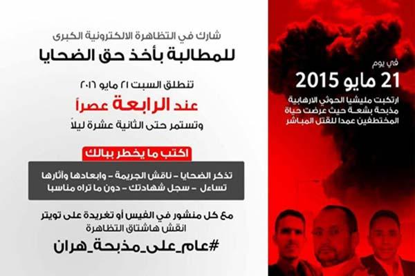 دعوات للمشاركة في تظاهرة الكترونية للتضامن مع ضحايا مجزرة هران