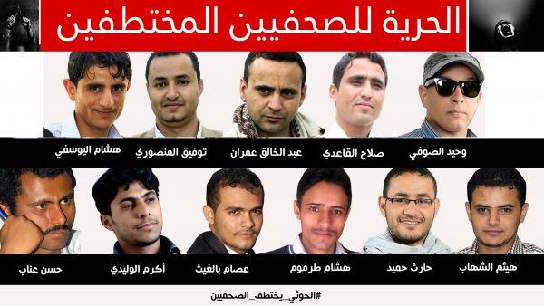 الاتحاد الدولي للصحفيين يدعو الأمم المتحدة للضغط على الحوثيين للإفراج عن 10صحفيين