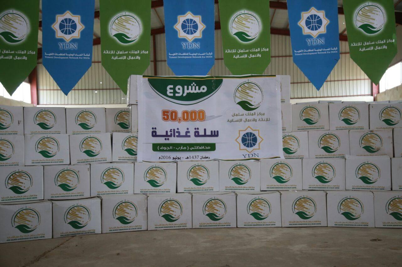 تدشين حملة توزيع 50 ألف سلة غذائية في محافظتي مأرب والجوف
