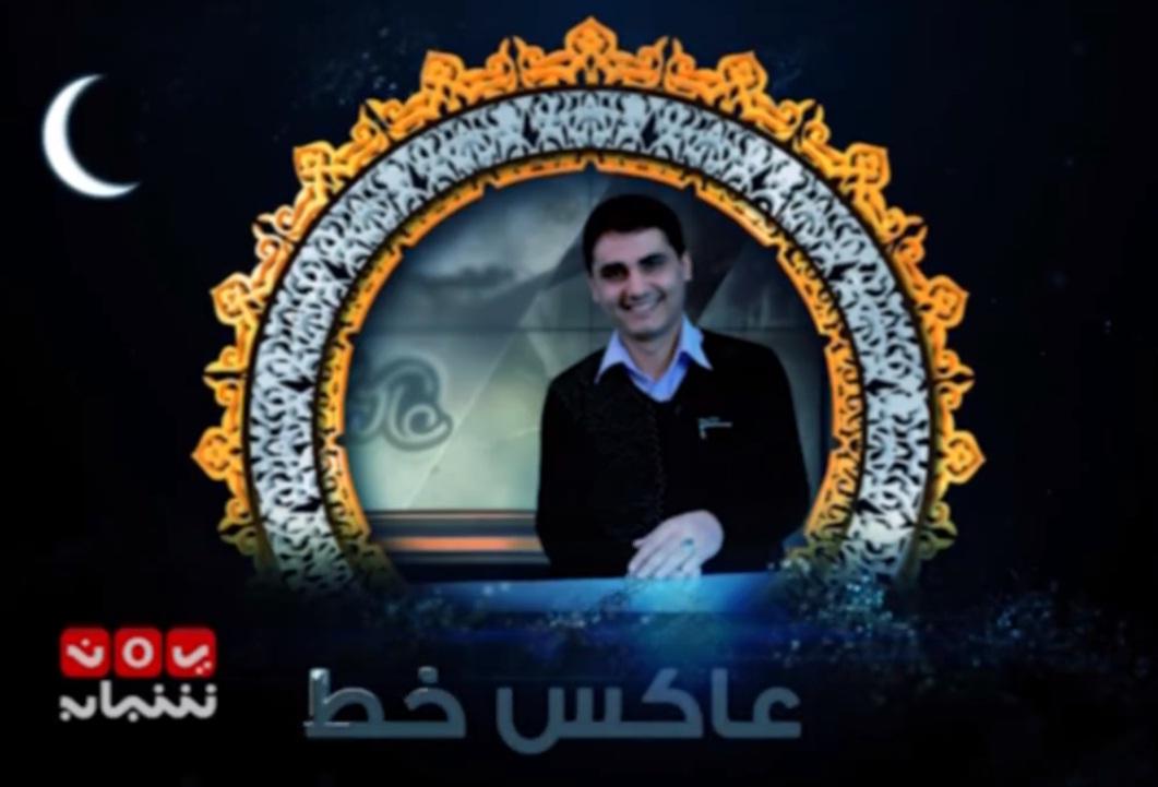 """الحوثيون يمنعون مشاهدة برنامج """"عاكس خط"""" بمحلات الانترنت بمدينة إب"""