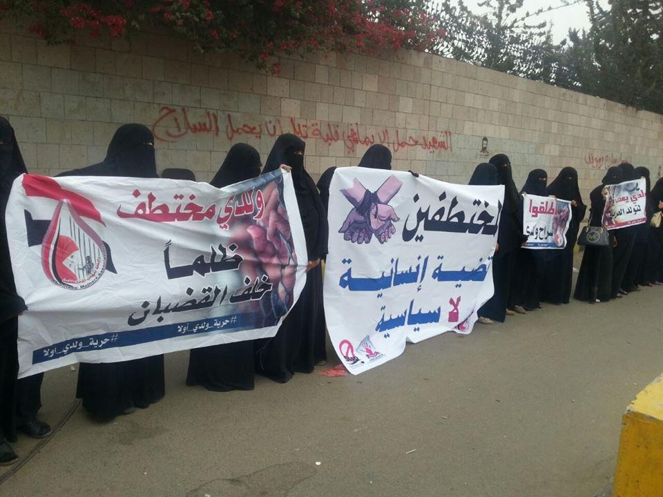 خمس وقفات احتجاجية نسائية في أمانة العاصمة للمطالبة بإطلاق المختطفين