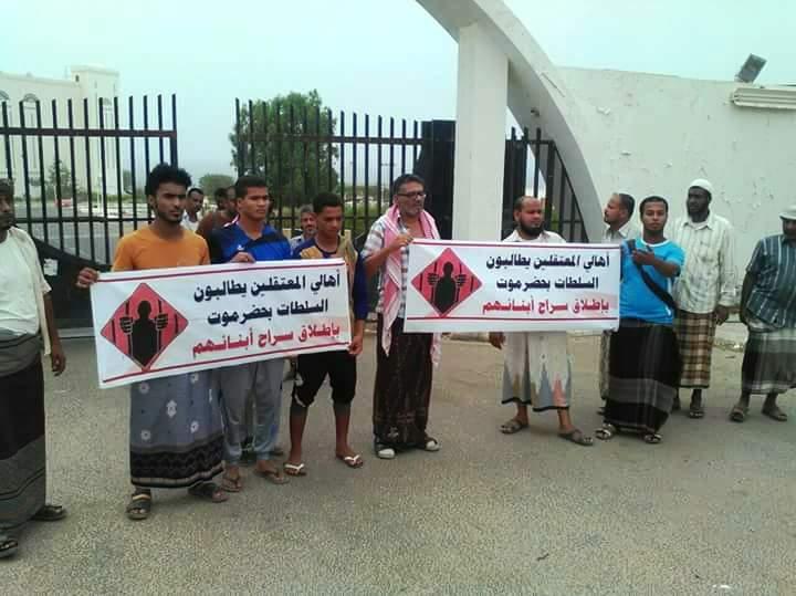 أهالي معتقلين ينفذون وقفتان احتجاجيتان للمطالبة بإطلاق سراح ذويهم بمدينة المكلا