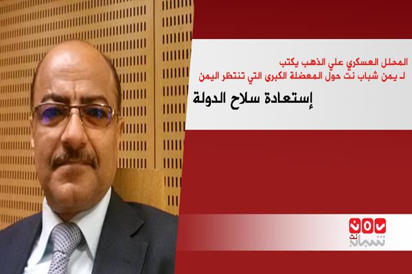 المحلل العسكري علي الذهب يكتب عن:استعادة سلاح الدولة: بين الوهم والخداع(تحليل)