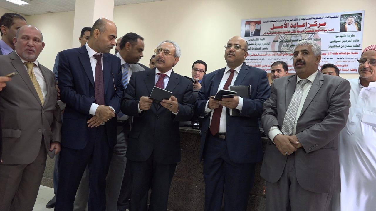 افتتاح مركز إصدار جوازات السفر لحاملي هوية زائر من اليمنيين بمدينة جدة السعودية