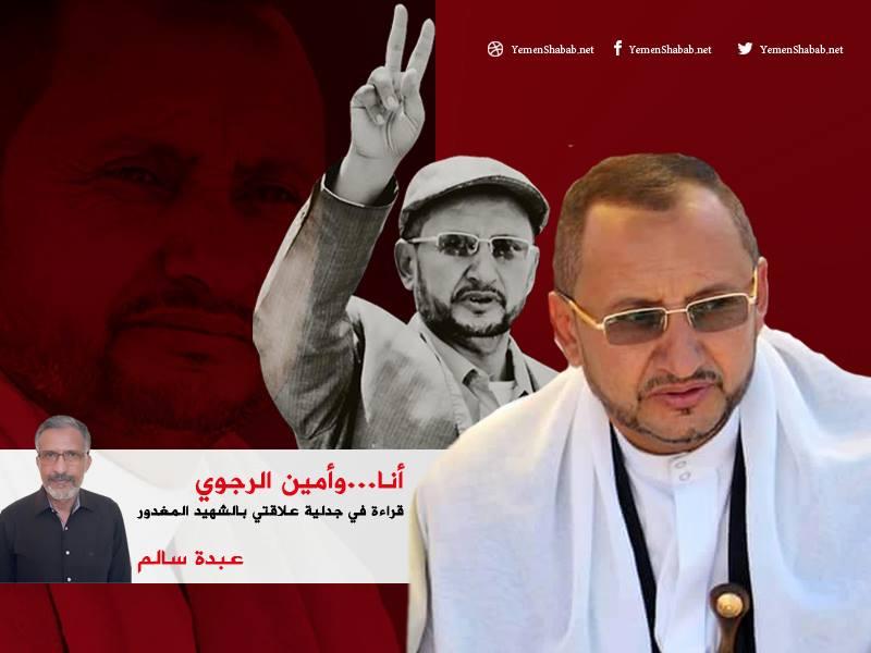 عبده سالم يواصل الكتابة عن الشهيد الرجوي (2)