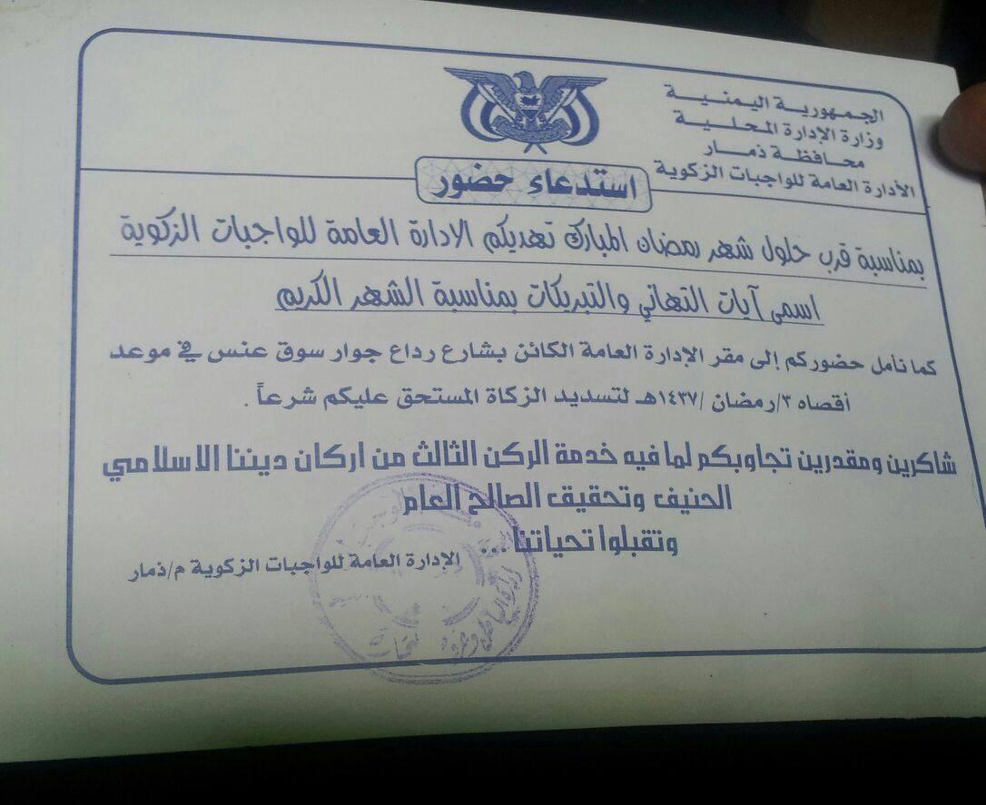 """ذمار : تجار ومواطنون يشكون ابتزاز ميلشيات الحوثي تحت مسمى دفع """"الزكاة"""""""