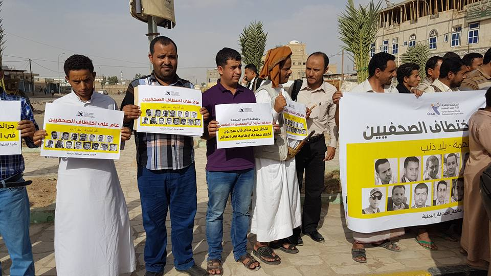 مأرب :عشرات الصحفيين ينفذون وقفة احتجاجية للتضامن مع زملائهم المختطفين