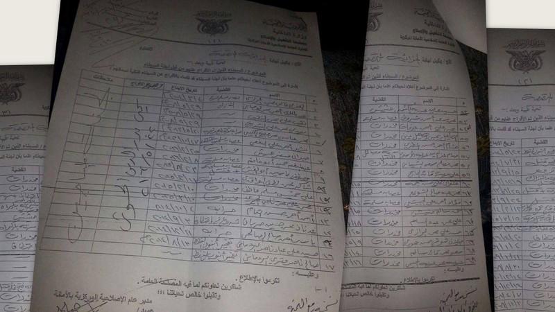 الحوثيون يفرجون عن 72 سجينا من الخطرين على المجتمع ويزعمون أنهم أسرى حرب (وثائق)