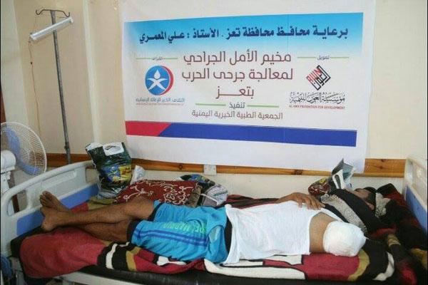 تعز: إئتلاف الخير ينفذ مخيم لمعالجة الجرحى بدعم من مؤسسة العون للتنمية