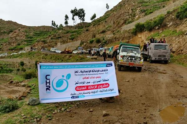 ائتلاف الإغاثة بتعز يوصل أول قافلة مساعدات إغاثية لقرية الصراري