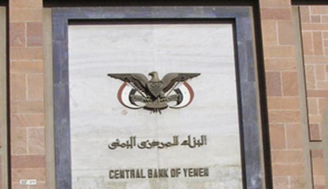 """مصادر تكشف لــ """"يمن شباب نت"""" عن أزمة خانقة في السيولة النقدية يعانيها البنك المركزي"""