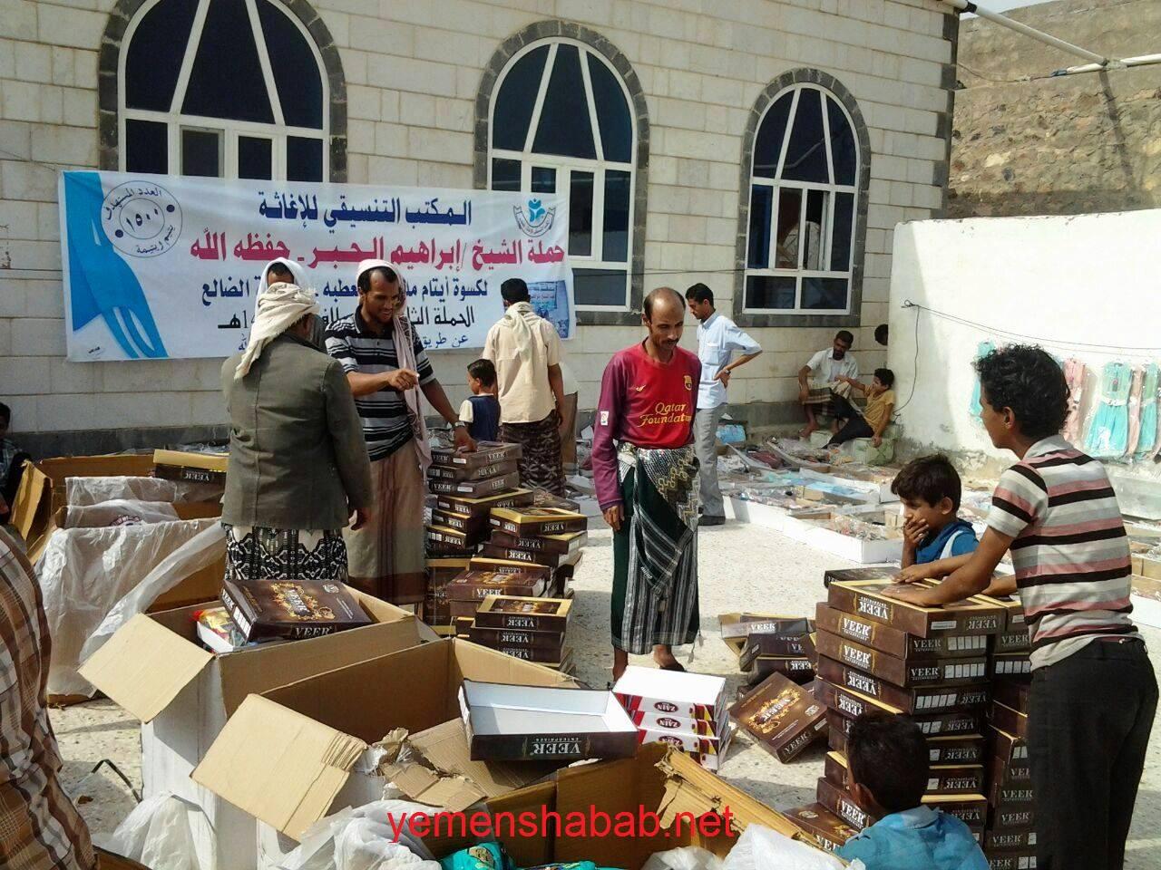 توزيع كسوة العيد لــ1500يتيم بمديرية قعطبة في الضالع