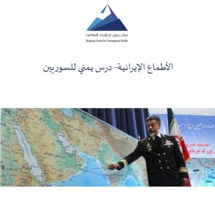 الأطماع الإيرانية - درس يمني للسوريين (دراسة)