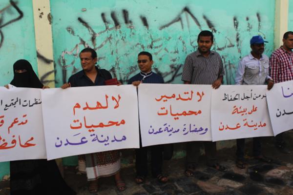 عدن: حقوقيون ومنظمات مدنية يطالبون السلطة المحلية بالحفاظ على محمية المملاح