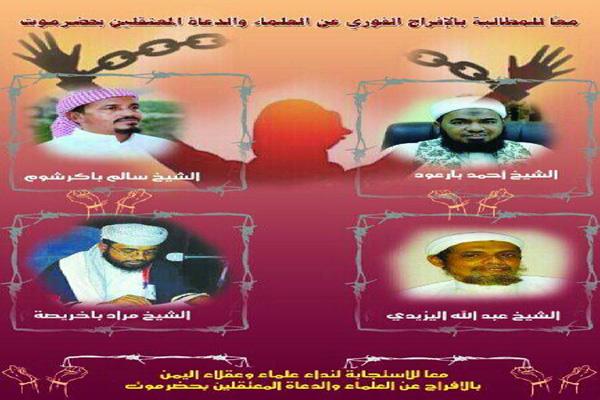 ناشطون يدشنون حملة للإفراج عن العلماء والدعاة المعتقلين بحضرموت