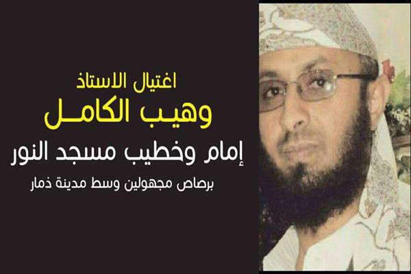 مسلحون يغتالون إمام مسجد بذمار في ثاني عملية اغتيال خلال 36 ساعة