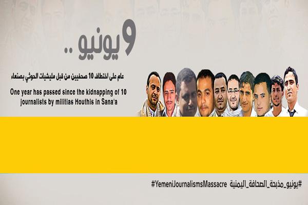 الحوثيون يحققون مع الصحفيين المختطفين أمام الكاميرات بهدف انتزاعات اعترافات تحت التعذيب