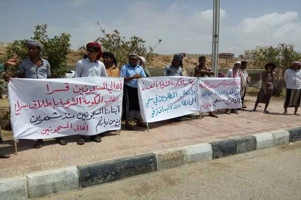 وقفة احتجاجية لأهالي العلماء والدعاة المعتقلين بحضرموت