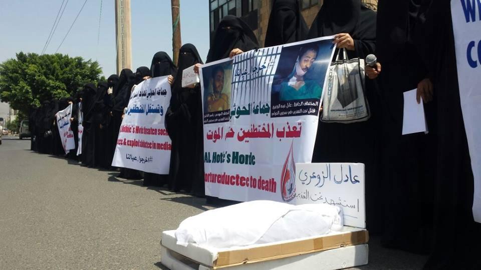 صنعاء: وقفة احتجاجية تنديدا بتعذيب المختطفين حتى الموت من قبل الحوثيين