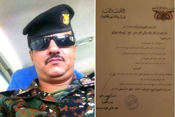 تعيينالمحثوثي نائبا لقائد قوات الأمن الخاصة بعدن ولحج وأبين