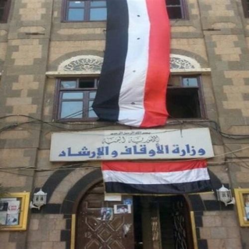 موظفو قطاع الحج والعمرة يمنعون وكيل الوزارة المعين من قبل الحوثيين من دخول مكتبه
