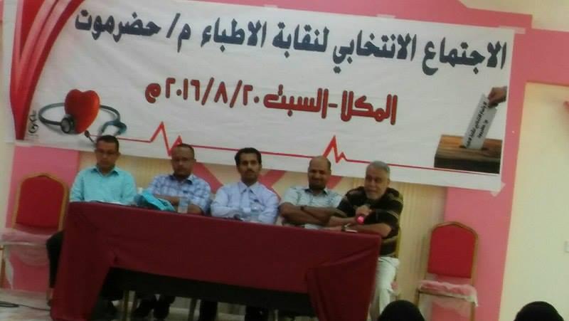 أطباء مدن ساحل حضرموت ينتخبون هيئة إدارية جديدة لنقابتهم