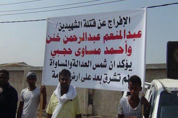 الحديدة: وقفة احتجاجية ضد قرار بالإفراج عن متهم بقتل شخصين