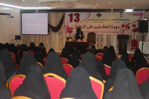 جمعية إصلاح حضرموت تقيم دورة تأهيلية للمقبلين على الزواج للعام الـ13