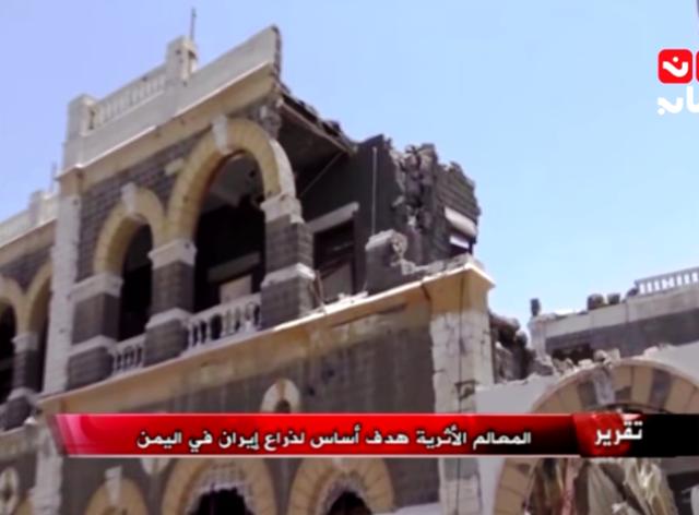 المعالم الأثرية هدف اساس لذراع إيران في اليمن