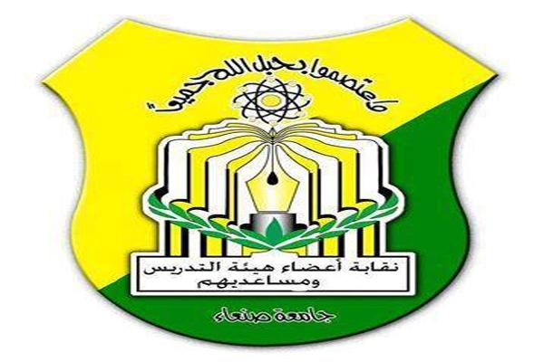 نقابة تدريس جامعة صنعاء ترفض استقطاعات غير قانونية
