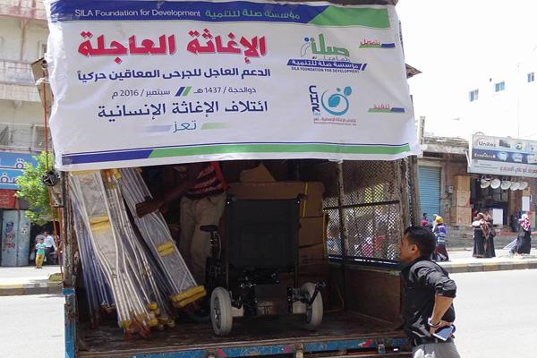 تنفيذ مشروع الدعم العاجل للجرحى المعاقين حركيا في تعز