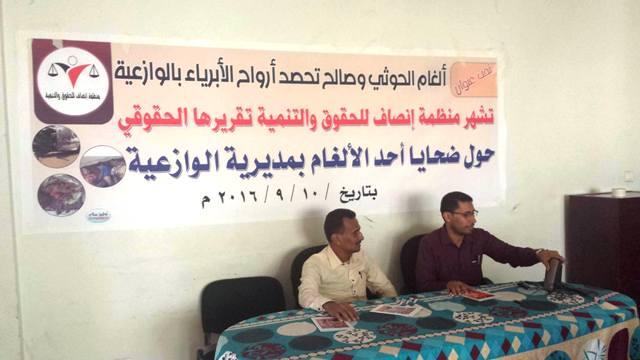 منظمة حقوقية: 19 مواطن ضحايا الألغام بمديرية الوازعية بتعز