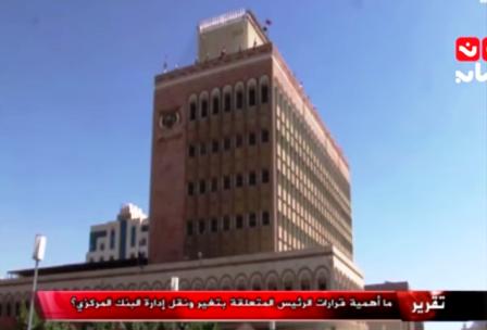 اهمية قرارات الرئيس هادي المتعلقة بتغير ونقل إدارة البنك المركزي؟