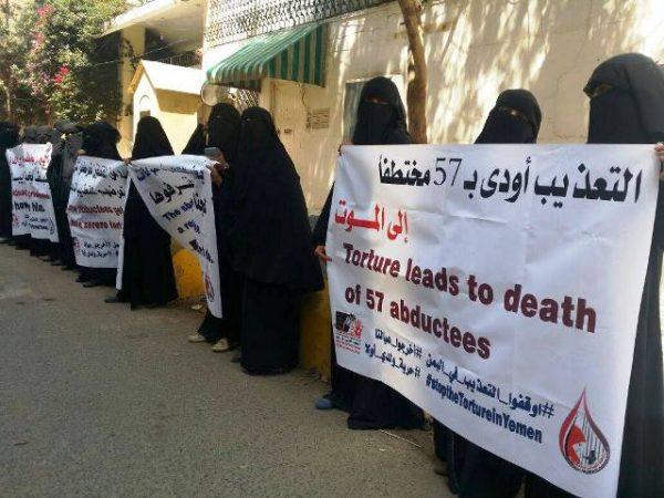 صنعاء: وقفة لأمهات المختطفين لدى الحوثيين إحتجاجاً على تعذيب أبنائهن