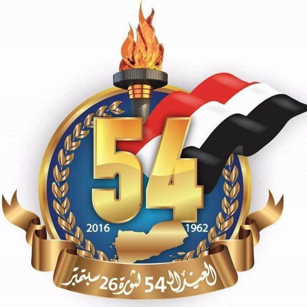 محافظة سقطرى تحتفل بالعيد الوطني الـ54 لثورة 26 سبتمبر