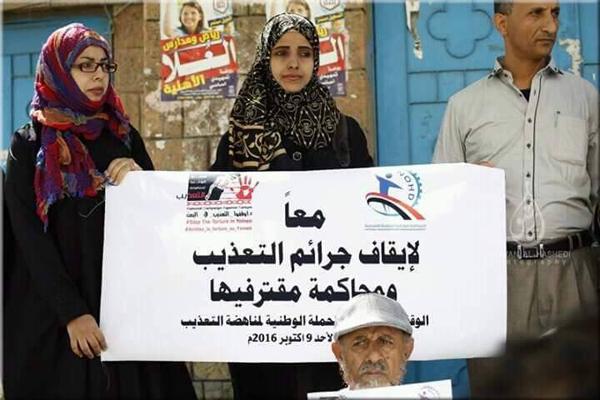 وقفة احتجاجية بتعز للمطالبة بإيقاف تعذيب المختطفين في السجون
