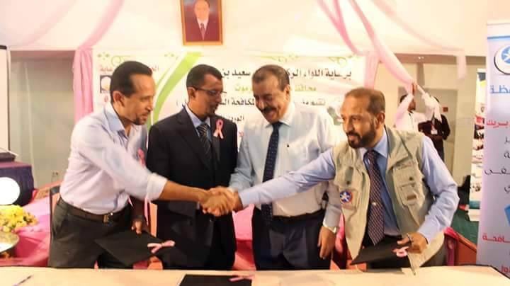 حضرموت: التوقيع على اتفاقية المخيم الجراحي الأول لأورام الثدي