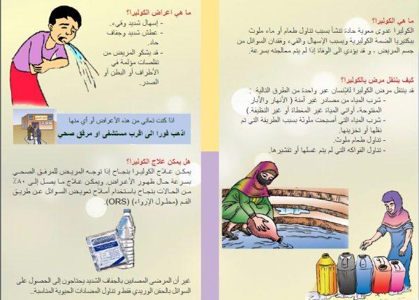 مأرب: لقاء صحي يناقش الإجراءات الاحترازية لمكافحة الكوليرا
