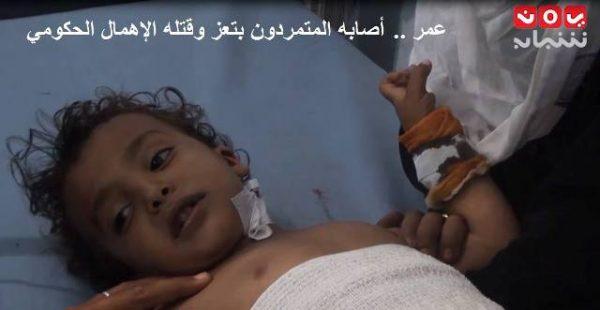 """""""عمر"""" طفل أصابه المتمردون بتعز وقتله الإهمال الحكومي"""