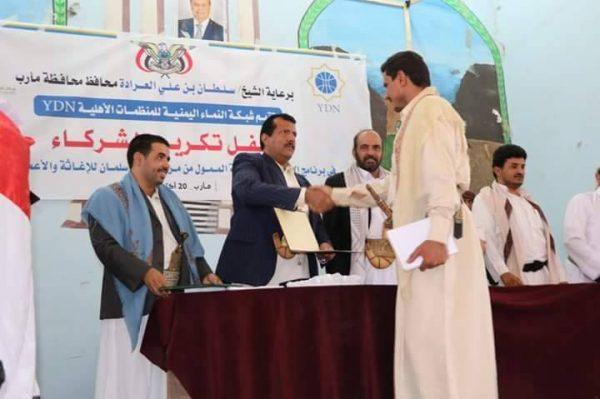 برعاية الشيخ سلطان العرادة شبكـة النماء YDN تقيم حفلاً لتكريم الشركاء بمأرب