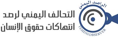 تقرير: اكثر من 9 ألف شخص اعتقلتهم المليشيا منذ 21 سبتمبر 2014 وحتى 30 ابريل 2016م