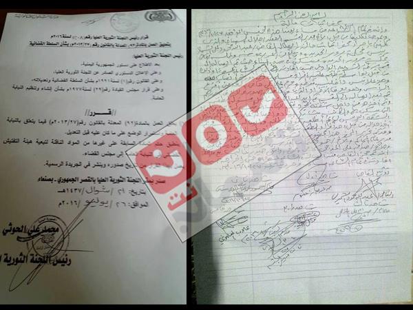 وثيقة: مليشيا الحوثي تقتاد قاضيا من منزله بملابس داخلية.. حافي القادمين.. وأقرع الرأس..!!