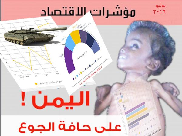 مركز دراسات يحذر من حدوث مجاعة في اليمن نتيجة استمرار تدهور الاوضاع الاقتصادية والانسانية