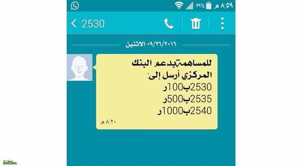 عضو بإدارة البنك المركزي: دعوة الحوثيين للتبرع استخفاف بعقول الناس