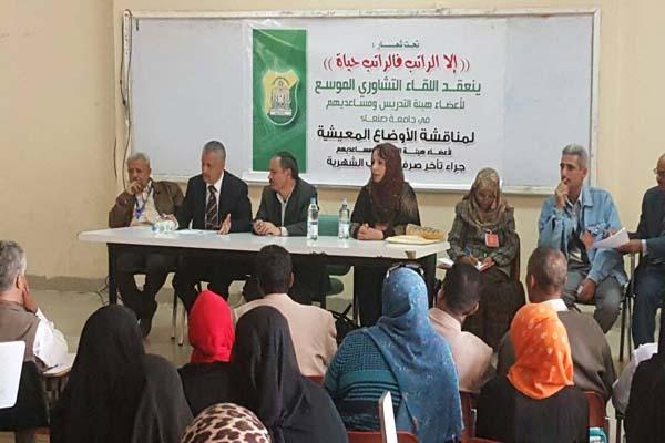 نقابة تدريس جامعة صنعاء تتمسك بالتصعيد حتى تسليم الرواتب
